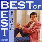 ベスト・オブ・ベスト/ささきいさお(アルバム)