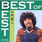 ベスト・オブ・ベスト/子門真人(アルバム)
