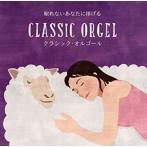 眠れないあなたに捧げる クラシック・オルゴール(アルバム)