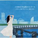 小田和正作品集オルゴール~やさしい風が吹いたら/愛になる~(アルバム)