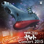 「宇宙戦艦ヤマト2199」~宮川彬良 Presents 宇宙戦艦ヤマト2199 Concert 2015/宮川彬良(アルバム)