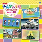 NHK「みんなのうた」BEST40~しあわせ心♪のうた~(アルバム)