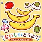 コロムビアキッズ おいしいどうよう~バナナのおやこ・トマト~(アルバム)