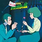 「ルパン三世 カリオストロの城」オリジナル・サウンドトラックBGM集/大野雄二(Blu-Spec CD)(アルバム)