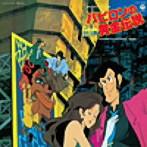 「ルパン三世 バビロンの黄金伝説」音楽集/大野雄二(Blu-Spec CD)(アルバム)
