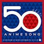 これだけは知っておきたい50曲のアニメソング(Blu-Spec CD)(アルバム)