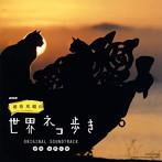 NHK「岩合光昭の世界ネコ歩き」オリジナル・サウンドトラック(アルバム)