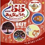 NHK「みんなのうた」55 アニバーサリー・ベスト~しまうまとライオン~(アルバム)