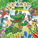 コロムビアキッズ こどものうた~あおうよ!・動物戦隊ジュウオウジャー~(アルバム)