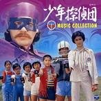 「少年探偵団(BD7)」ミュージック・コレクション(アルバム)