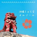 沖縄ちゅら音オルゴール(アルバム)