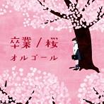 卒業/桜オルゴール(アルバム)