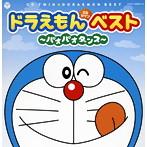 CDツイン「ドラえもん」ベスト〜パオパオダンス〜