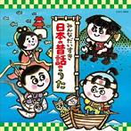 みんなだいすき日本の昔話のうた(アルバム)