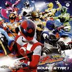 「宇宙戦隊キュウレンジャー」オリジナルサウンドトラック サウンドスター1(アルバム)