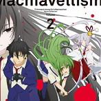 「武装少女マキャヴェリズム」ミュージック・コレクション Vol.2(アルバム)