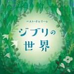 ベスト・オルゴール ジブリの世界(アルバム)