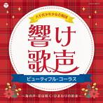 八千代少年少女合唱団/響け歌声~ビューティフル・コーラス~(アルバム)