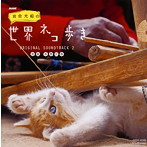 NHK「岩合光昭の世界ネコ歩き」オリジナル・サウンドトラック2(アルバム)