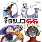 タツノコプロ55周年記念 ベストソングコレクション タツノコゴーゴー SF&アクション編(アルバム)