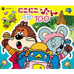 NHK「にこにこ,ぷん」ベスト100(アルバム)