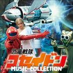 「恐竜戦隊コセイドン」MUSIC COLLECTION/横山青児(アルバム)