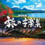 NHK 旅の音楽集~旅に出たくなる24の理由~(アルバム)