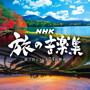 NHK 旅の音楽集〜旅に出たくなる24の理由〜(アルバム)
