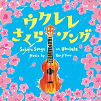矢野憲治/ウクレレ さくらソング(アルバム)