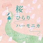 徳永有生/桜ひらりハーモニカ(アルバム)