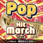 2018 ポップ・ヒット・マーチ~Hero/明日はどこから~(アルバム)