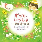 ずっと,いっしょ~オルゴールα ポップス&バラード コレクション(アルバム)
