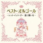 ベスト・オルゴール~レット・イット・ゴー 星に願いを~(アルバム)