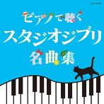 エリザベス・ブライト/ピアノで聴く スタジオジブリ名曲集(アルバム)