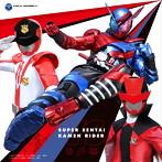 スーパー戦隊 VS 仮面ライダー(アルバム)
