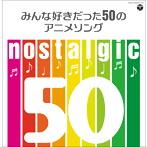 nostalgic~みんな好きだった50のアニメソング~(アルバム)