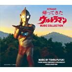 「帰ってきたウルトラマン」MUSIC COLLECTION/冬木透(アルバム)