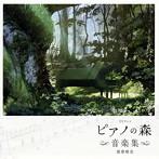 「ピアノの森」音楽集/富貴晴美(アルバム)