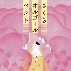 さくらオルゴール・ベスト(アルバム)