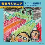 「青春ラジメニア」30周年記念アルバム~アニソン縦横無尽-ひねくれの帰還-(アルバム)