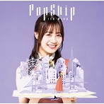 PopSkip/伊藤美来(アルバム)