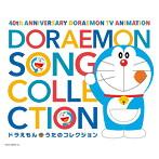 テレビアニメ放送40周年記念「ドラえもん」うたのコレクション(アルバム)