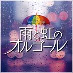 雨と虹のオルゴール(アルバム)