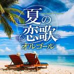 夏の恋歌オルゴール(アルバム)