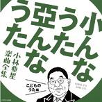 小んなうた 亞んなうた~小林亜星 楽曲全集~こどものうた編(アルバム)