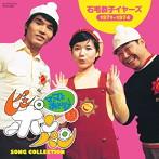 「ママとあそぼう!ピンポンパン」ソング・コレクション 石毛恭子イヤーズ(1971~1974)(アルバム)