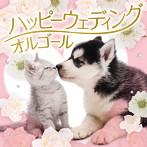 ハッピー・ウェディング・オルゴール(アルバム)