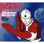 「ザ☆ウルトラマン」40th ANNIVERSARY MUSIC COLLECTION/宮内國郎,冬木透(アルバム)