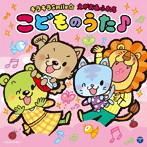 コロムビアキッズ キラキラSmile☆ えがおあふれるこどものうた♪(アルバム)