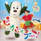 NHK「いないいないばぁっ!」~ピカピカブ~!(アルバム)